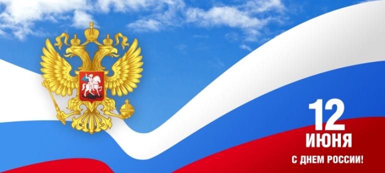 11 июня – Выходные, посвящённые Дню России!