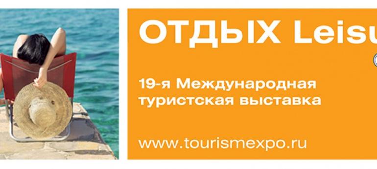 19-я международная туристская выставка