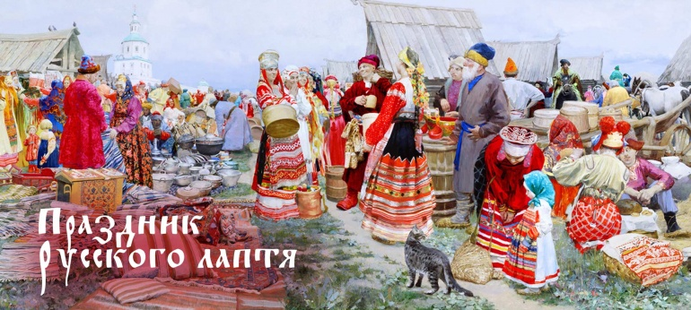 Праздник русского лаптя